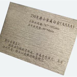 金属卡名片