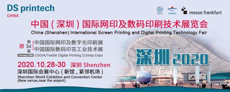 2020中国(深圳)国际网印及数码万博体育手机登录网页技术展览会